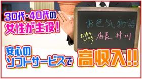 お色気物語(横浜ハレ系)のスタッフによるお仕事紹介動画