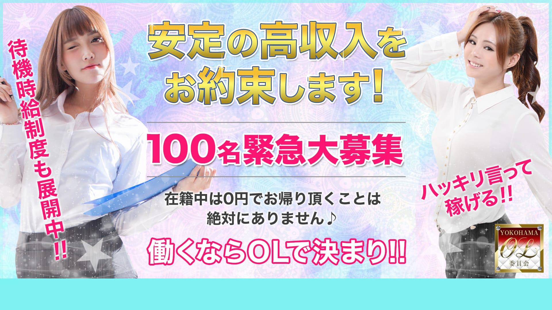 横浜OL委員会