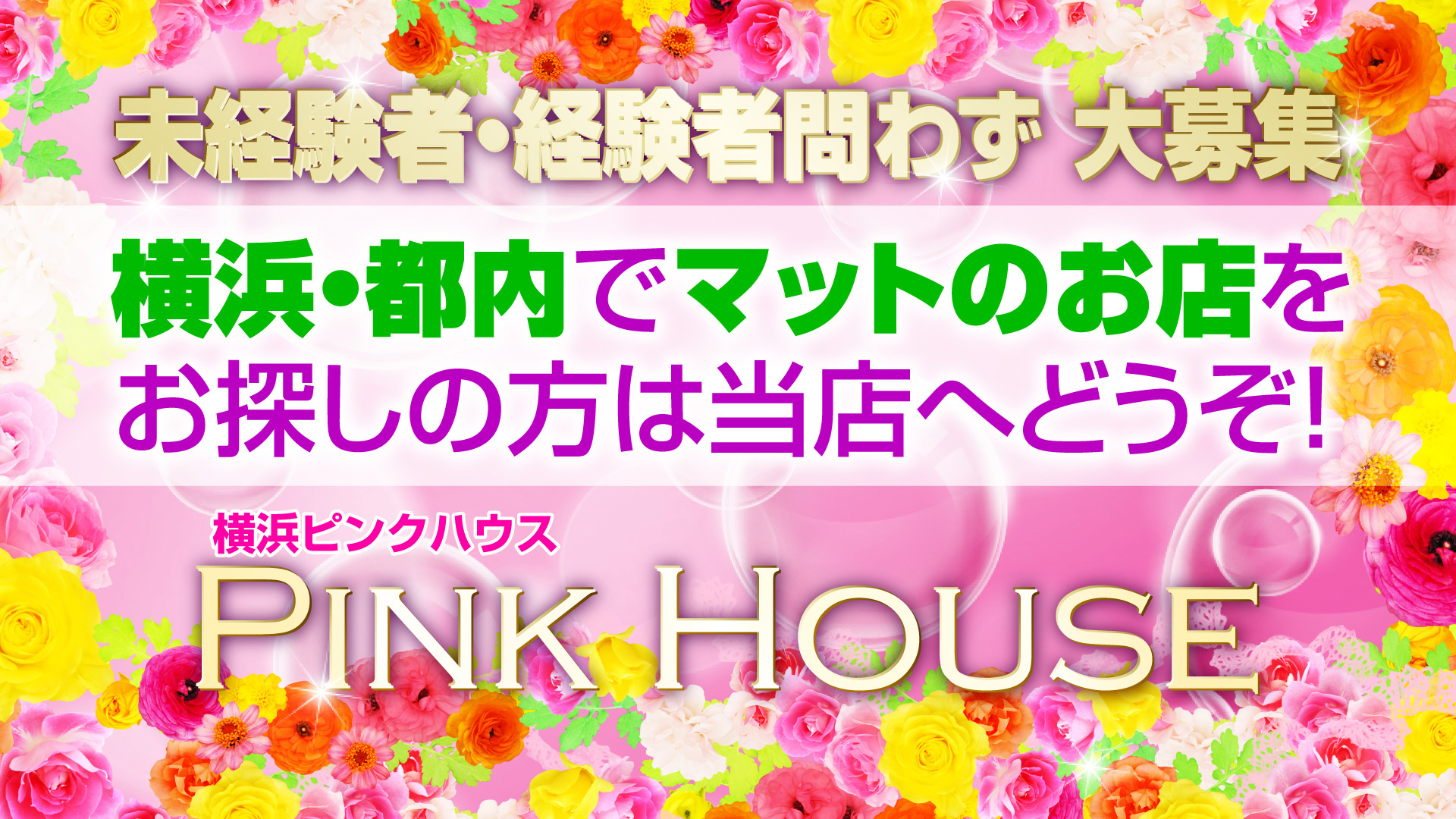 PINK HOUSE(ミクシーグループ)