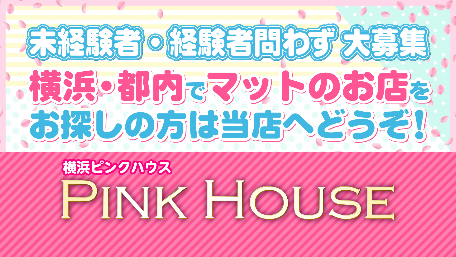 PINK HOUSEの求人画像