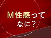 横浜駅前M性感rooMで働くメリット1