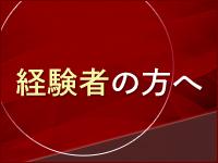 横浜駅前M性感rooMで働くメリット4