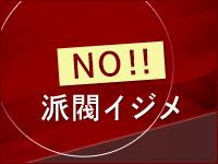 横浜駅前M性感rooMで働くメリット7