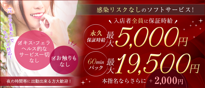 横浜駅前M性感rooMの人妻・熟女求人画像
