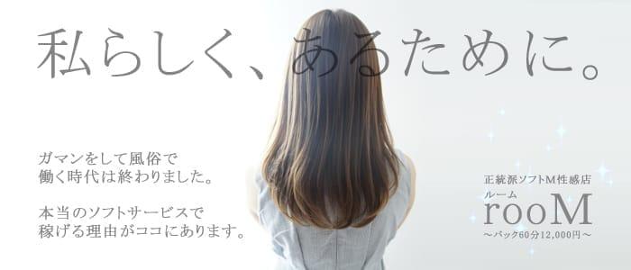 未経験・横浜駅前M性感rooM