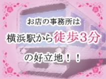 【お店は治安の良い横浜駅前のオフィス街】