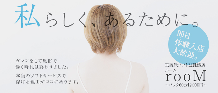 体験入店・横浜駅前M性感rooM