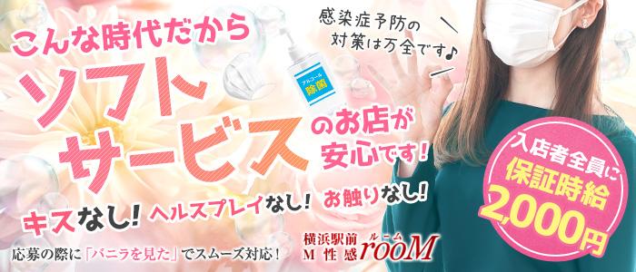 横浜駅前M性感rooMの体験入店求人画像