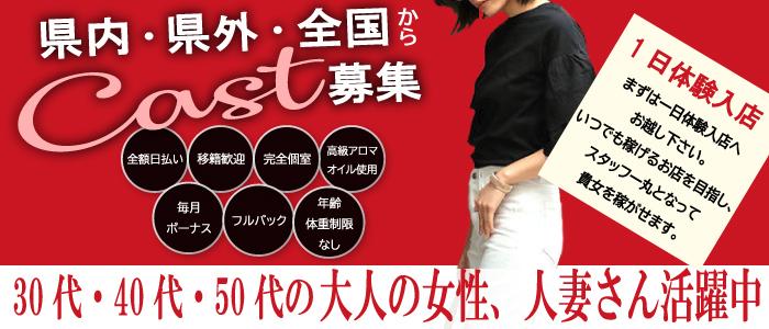 横浜アロマスタイリッシュの人妻・熟女求人画像