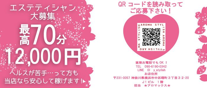 横浜アロマスタイリッシュの体験入店求人画像