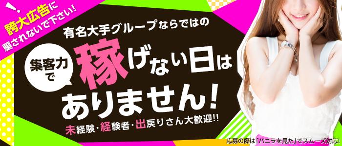 角海老グループ 横浜エリアの求人画像