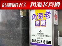 角海老グループ 横浜エリアで働くメリット3