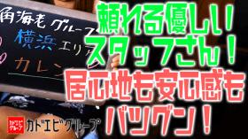 角海老グループ 横浜エリアの求人動画