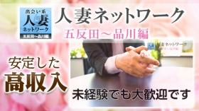 人妻ネットワーク 五反田~品川編の求人動画