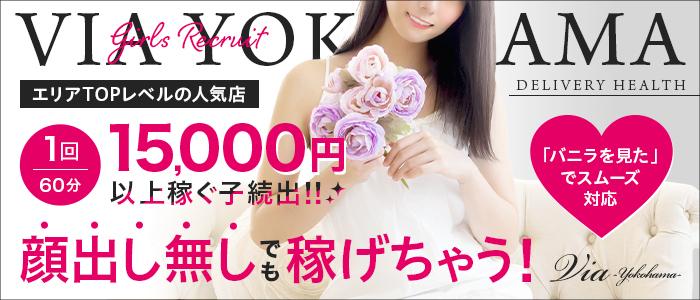 Via横浜の求人画像