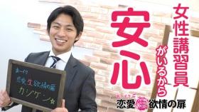 あ~イク 恋愛生 欲情の扉のスタッフによるお仕事紹介動画