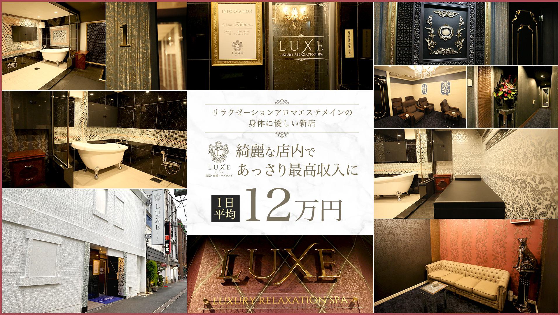LUXE リュクスの求人画像