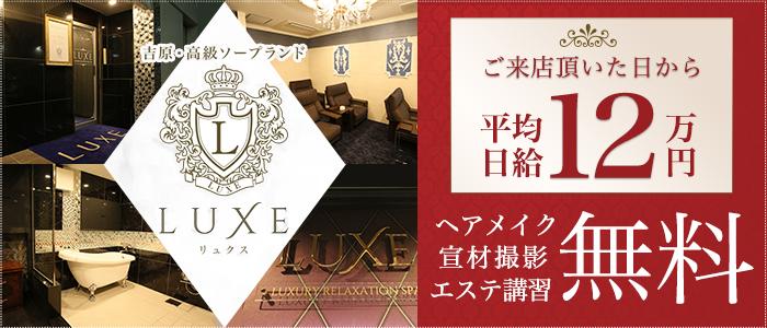 LUXE リュクスの未経験求人画像
