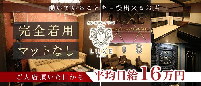 LUXE リュクスの体験入店求人画像