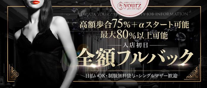 yourz~ユアーズの求人画像