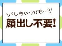 横浜ぽちゃカワイイ女子専門店