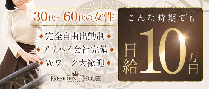プレジデントハウスの求人画像