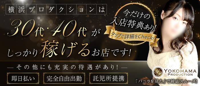 横浜プロダクション(YESグループ)の求人画像