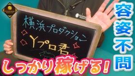 横浜プロダクション(YESグループ)の求人動画