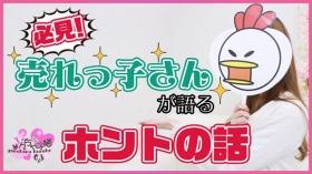 やんちゃな子猫 堺店に在籍する女の子のお仕事紹介動画
