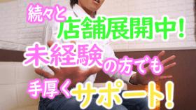 横浜MAXシェイクの求人動画