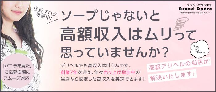 未経験・グランドオペラ東京