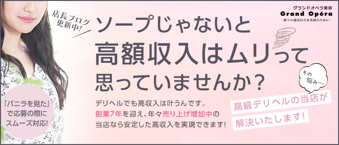 体験入店・グランドオペラ東京