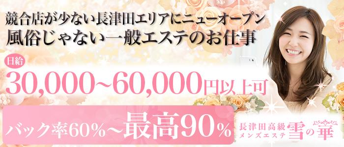 長津田高級メンズエステ 雪の華の求人画像
