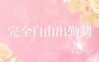 長津田高級メンズエステ 雪の華で働くメリット1