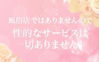 長津田高級メンズエステ 雪の華で働くメリット3