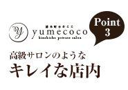 アロマエステ ゆめここ-yumecoco-