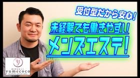 アロマエステ ゆめここ-yumecoco-のバニキシャ(スタッフ)動画
