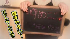 アロマエステ ゆめここ-yumecoco-に在籍する女の子のお仕事紹介動画