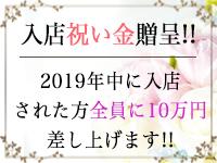 入店祝い金10万円贈呈!!