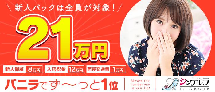 未経験・横浜西口シンデレラ(シンデレラグループ)
