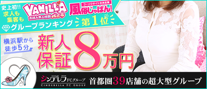 体験入店・横浜西口シンデレラ