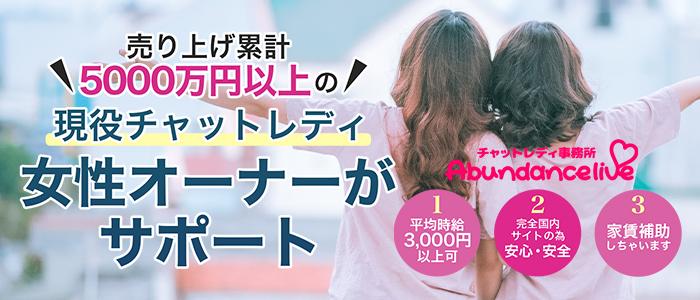 アバンダンスライブ 岐阜店の求人画像