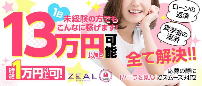 Zeal No1