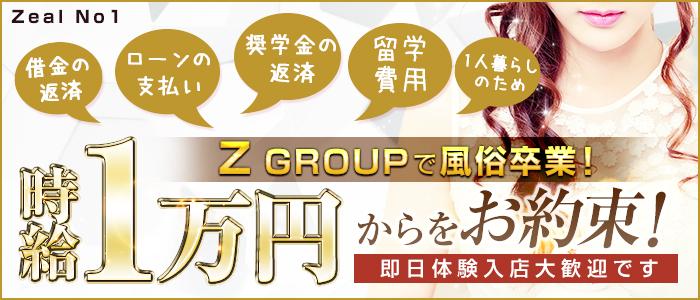 体験入店・Zeal No1