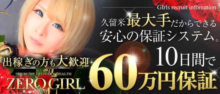 出稼ぎ・ZERO ☆ GIRL