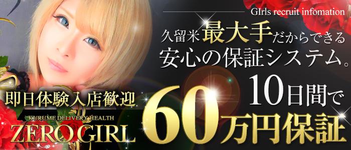 体験入店・ZERO ☆ GIRL