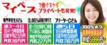 未経験者さん向けの超ソフトサービス店!