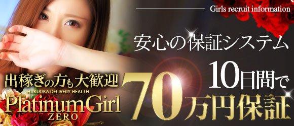 Platinum Girl ~ZERO~