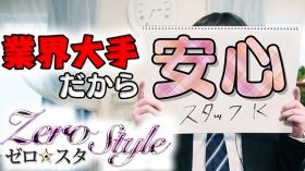 ZERO STYLEの求人動画