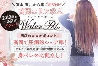 WATER POLE ~ウォーターポール~